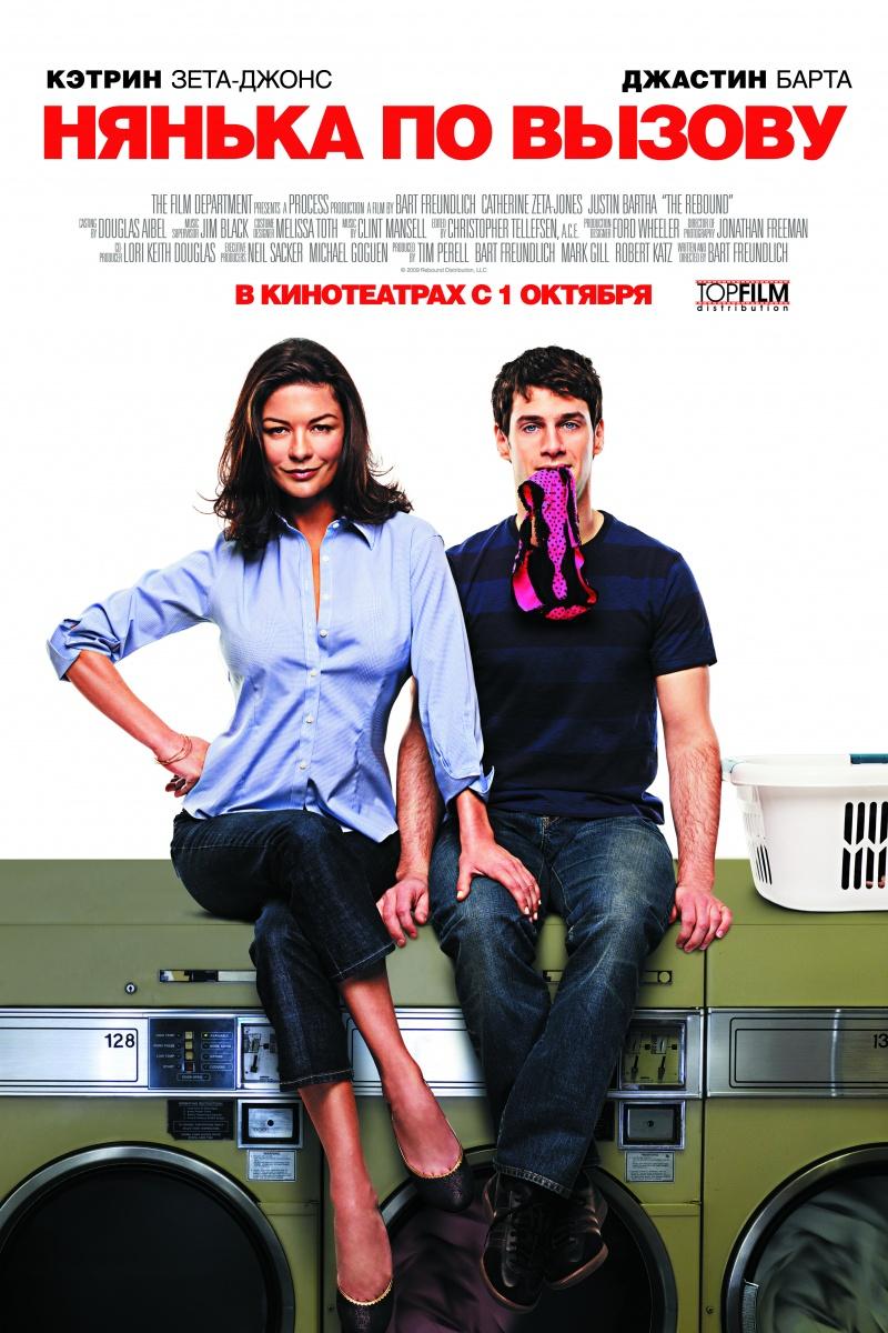 плакат фильма Нянька по вызову