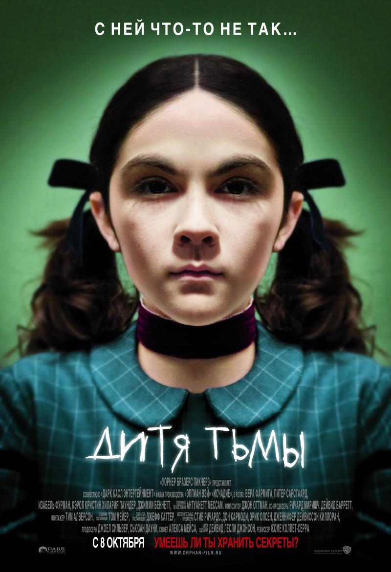 плакат фильма Дитя тьмы