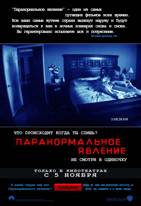 плакат фильма Паранормальное явление