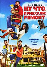 плакат фильма Ну что, приехали: Ремонт
