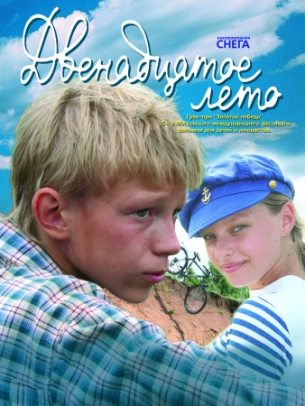 плакат фильма Двенадцатое лето