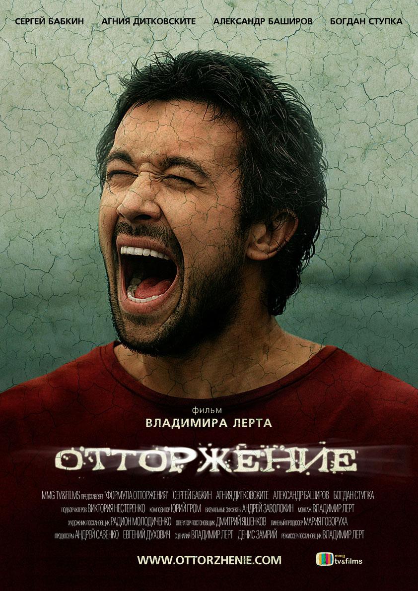 плакат фильма Отторжение
