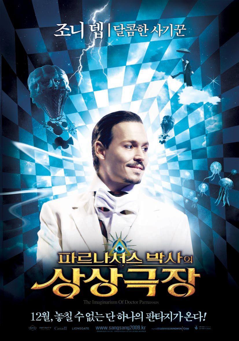 плакат фильма Воображариум доктора Парнаса Джонни Депп,