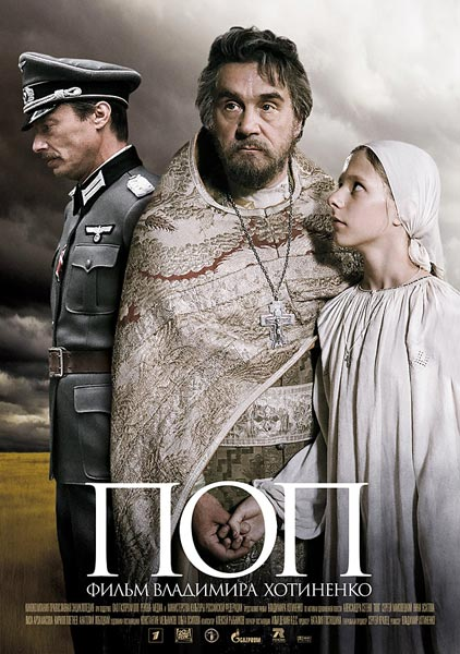 плакат фильма Поп
