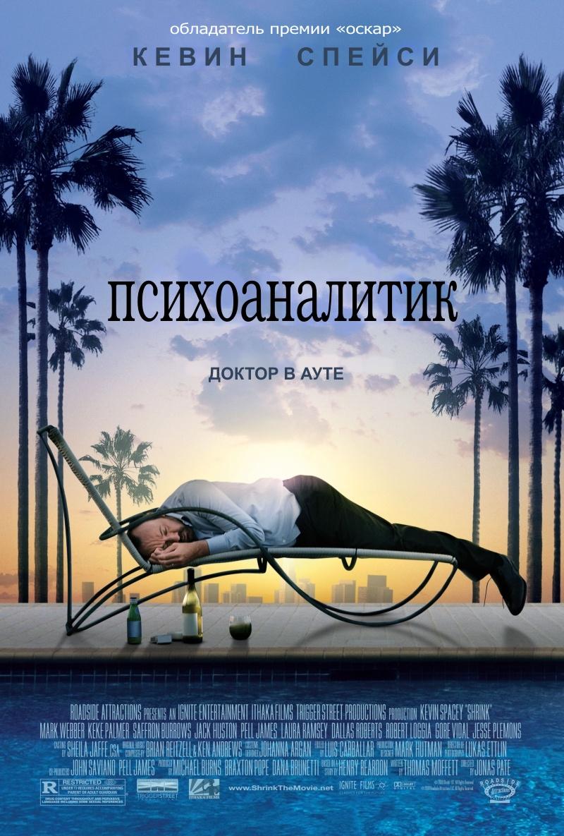 плакат фильма Психоаналитик