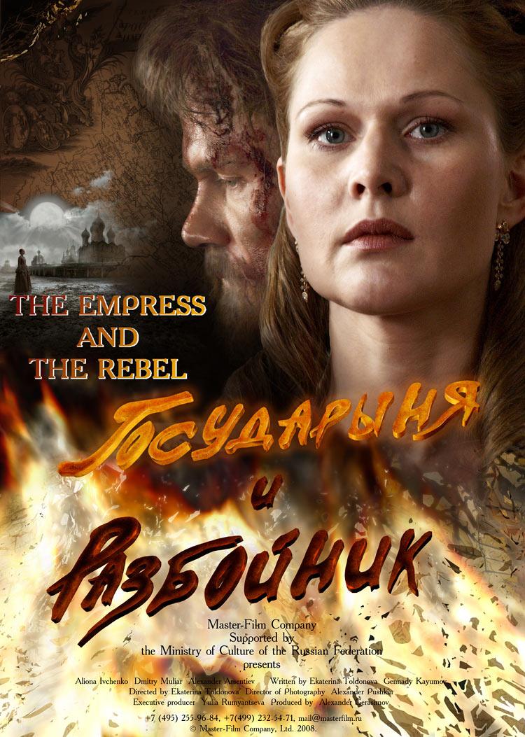 плакат фильма Государыня и разбойник
