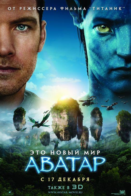 плакат фильма постер локализованные Аватар