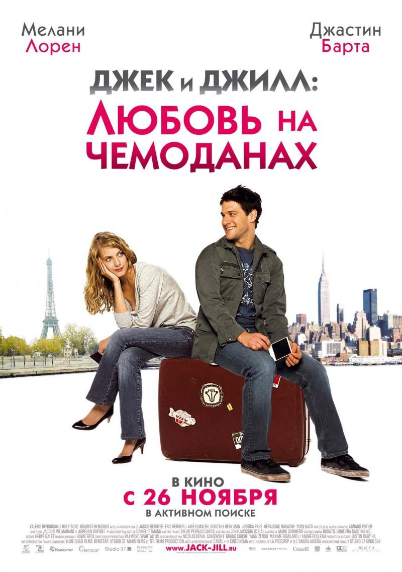 плакат фильма Джек и Джилл: Любовь на чемоданах