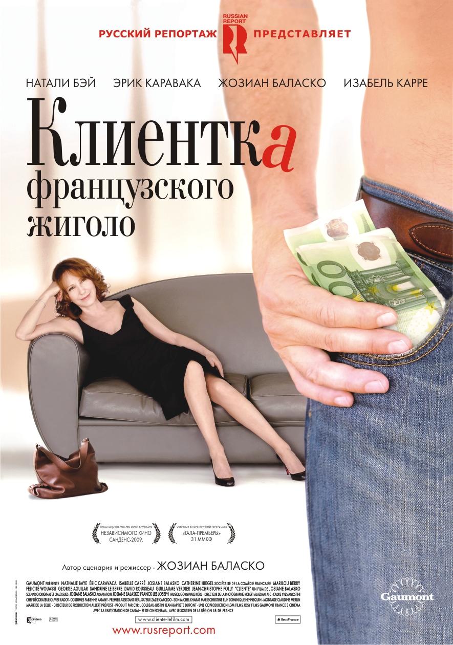 плакат фильма Клиентка французского жиголо