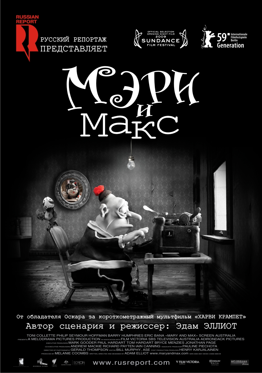 плакат фильма постер локализованные Мэри и Макс