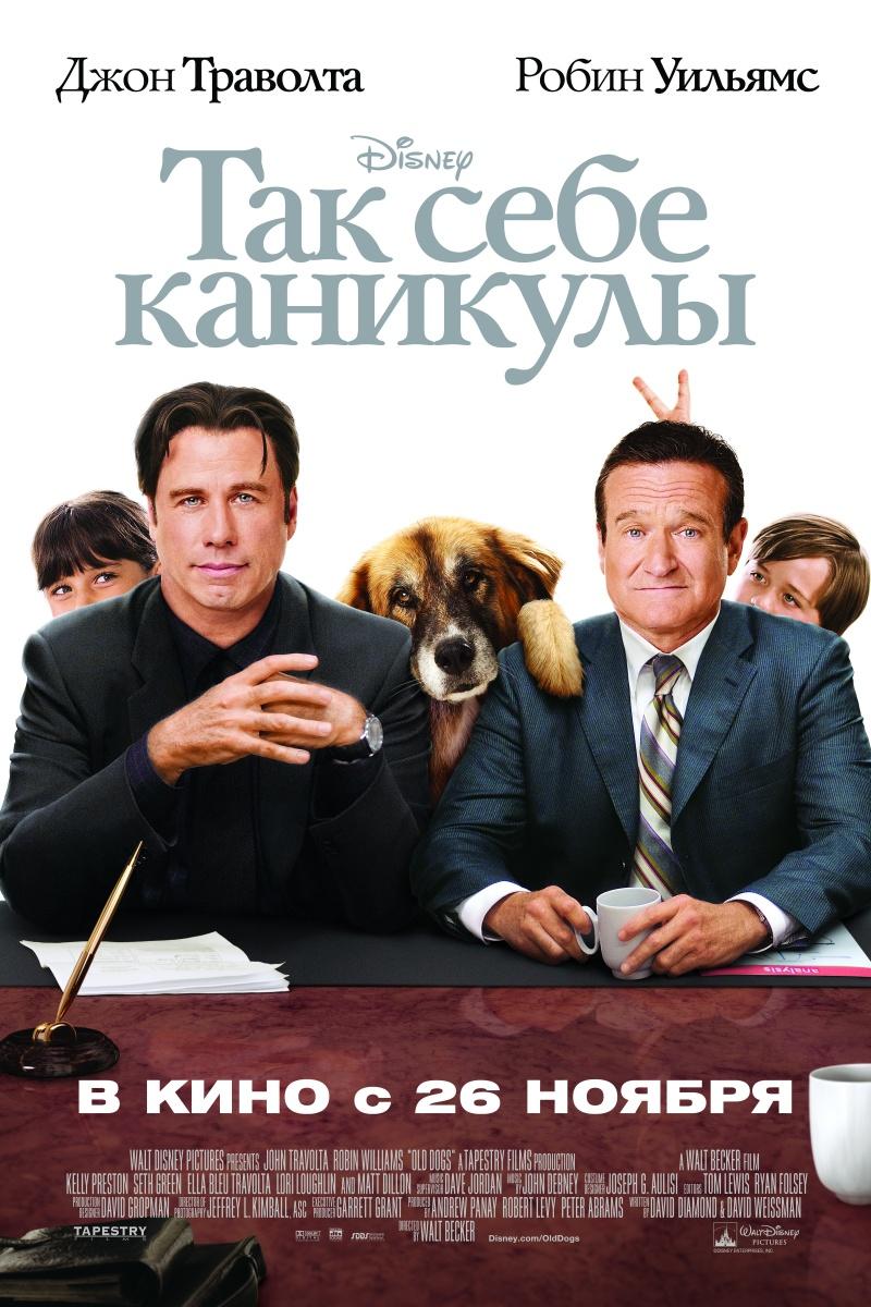 плакат фильма Так себе каникулы