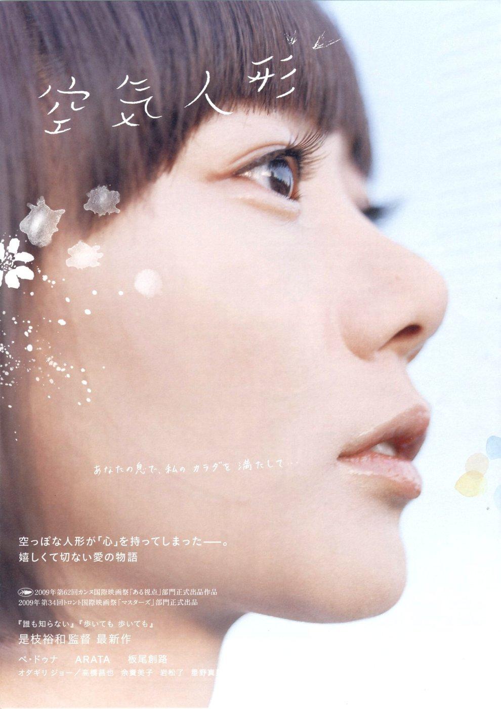 плакат фильма Надувная кукла