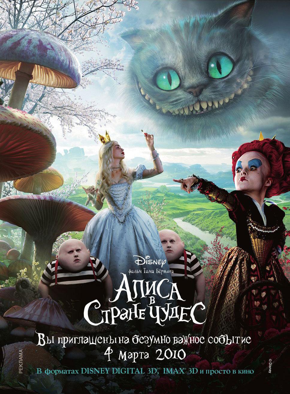 плакат фильма Алиса в Стране чудес