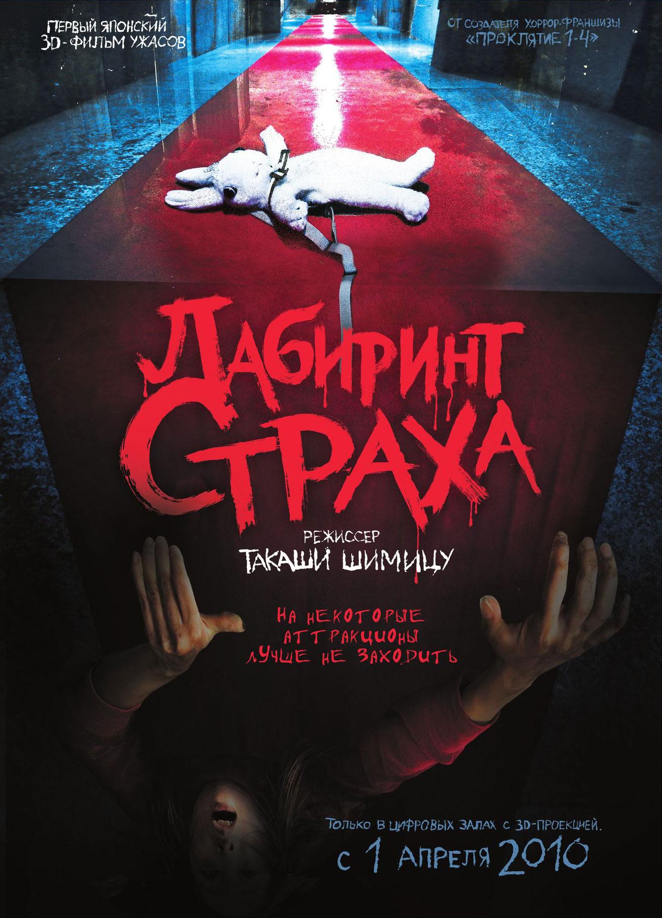 плакат фильма Лабиринт страха 3D