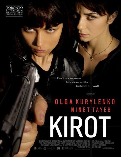 плакат фильма постер Стены
