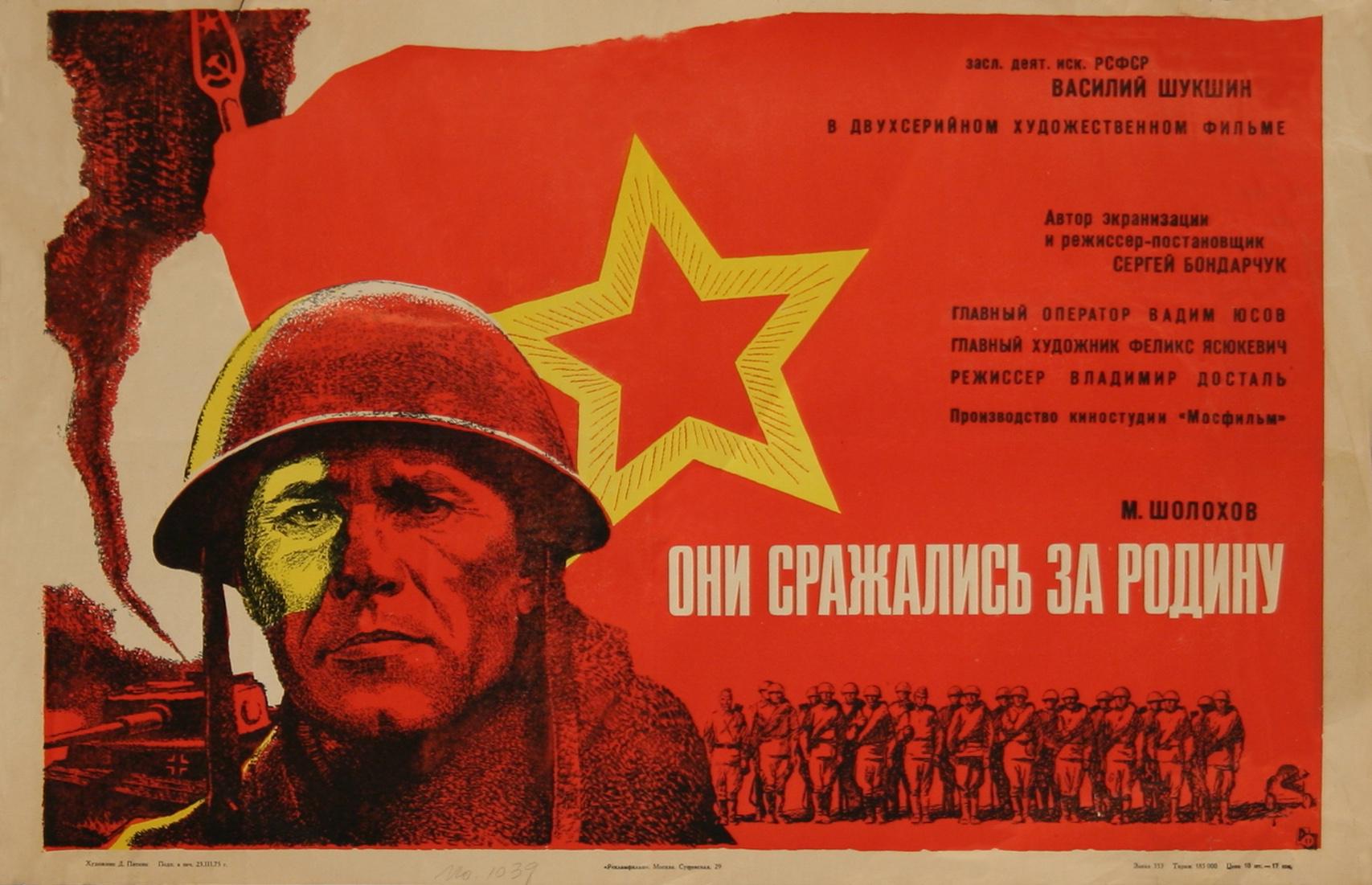 плакат фильма Они сражались за Родину