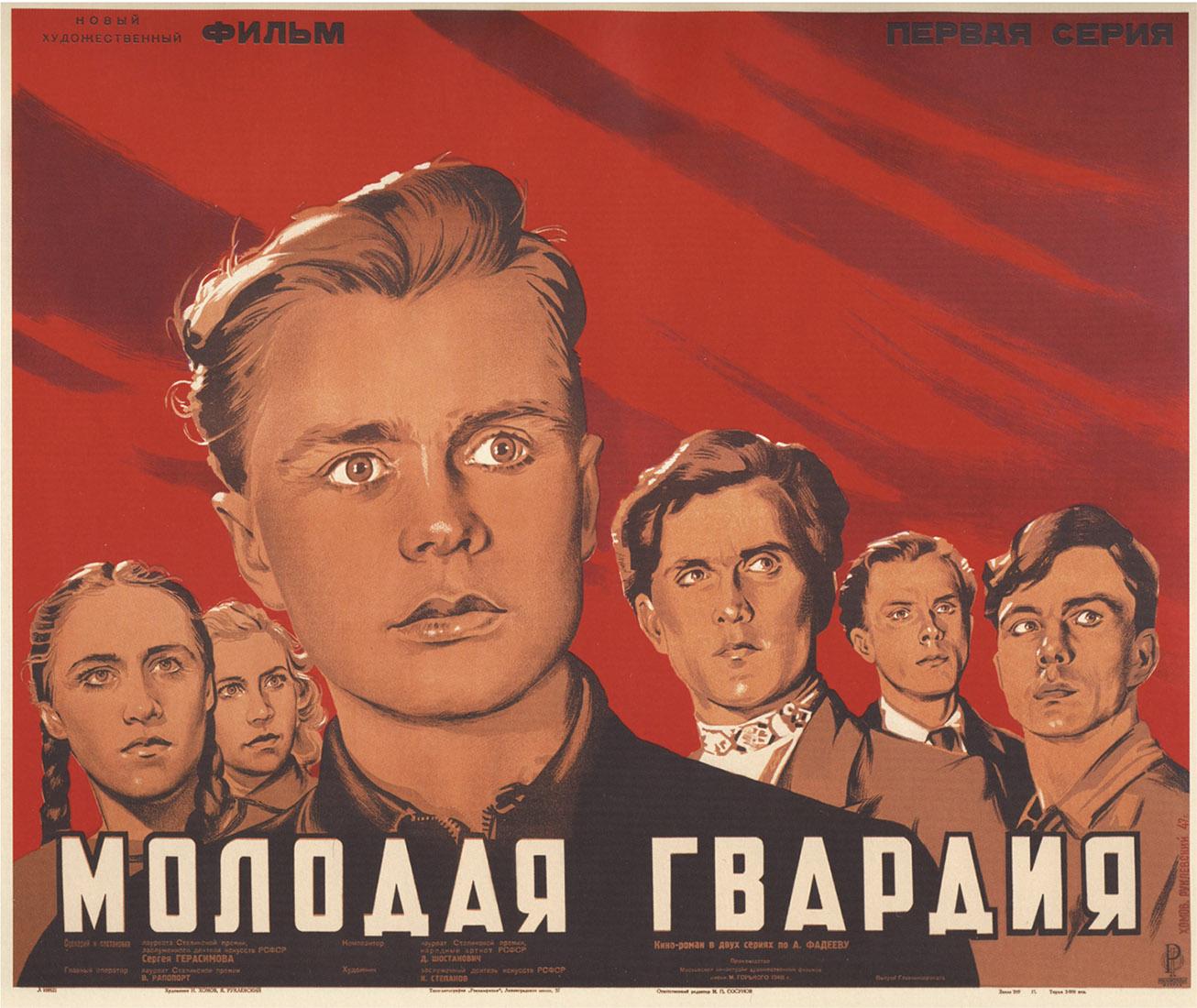 плакат фильма постер Молодая гвардия