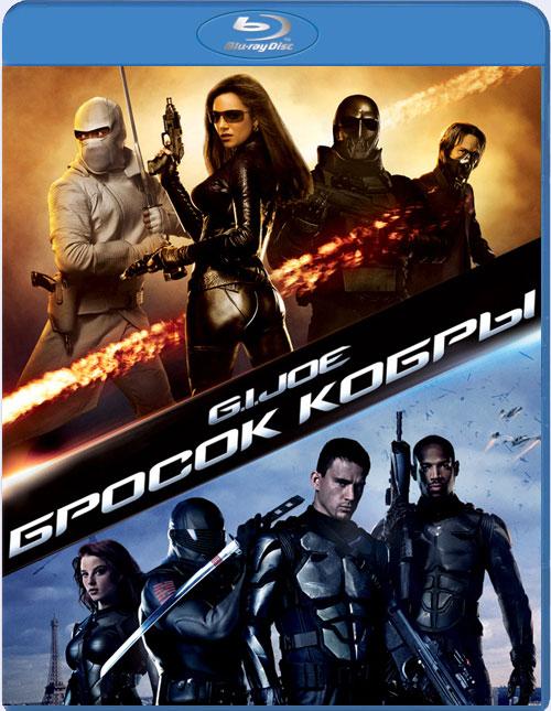 плакат фильма Бросок Кобры