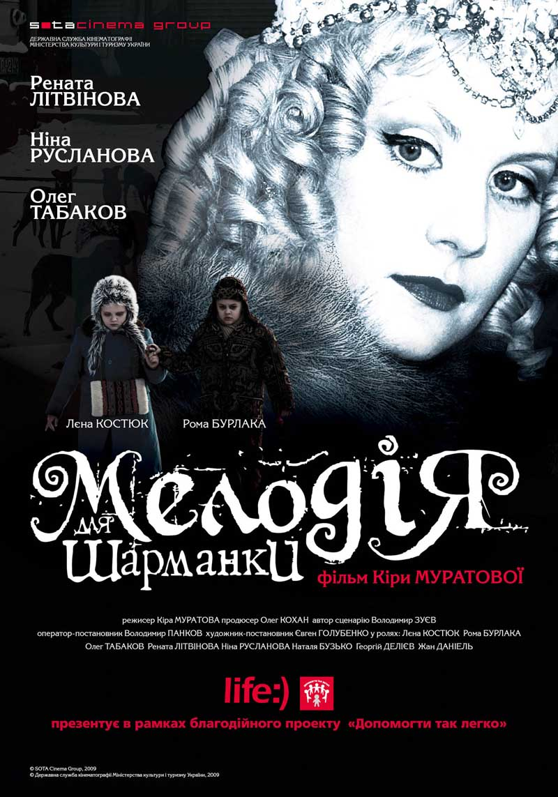 плакат фильма Мелодия для шарманки