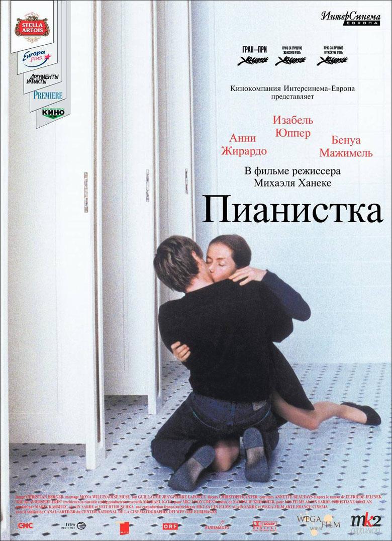 плакат фильма постер Пианистка