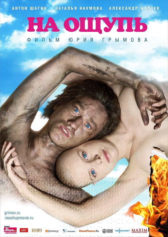 плакат фильма На ощупь