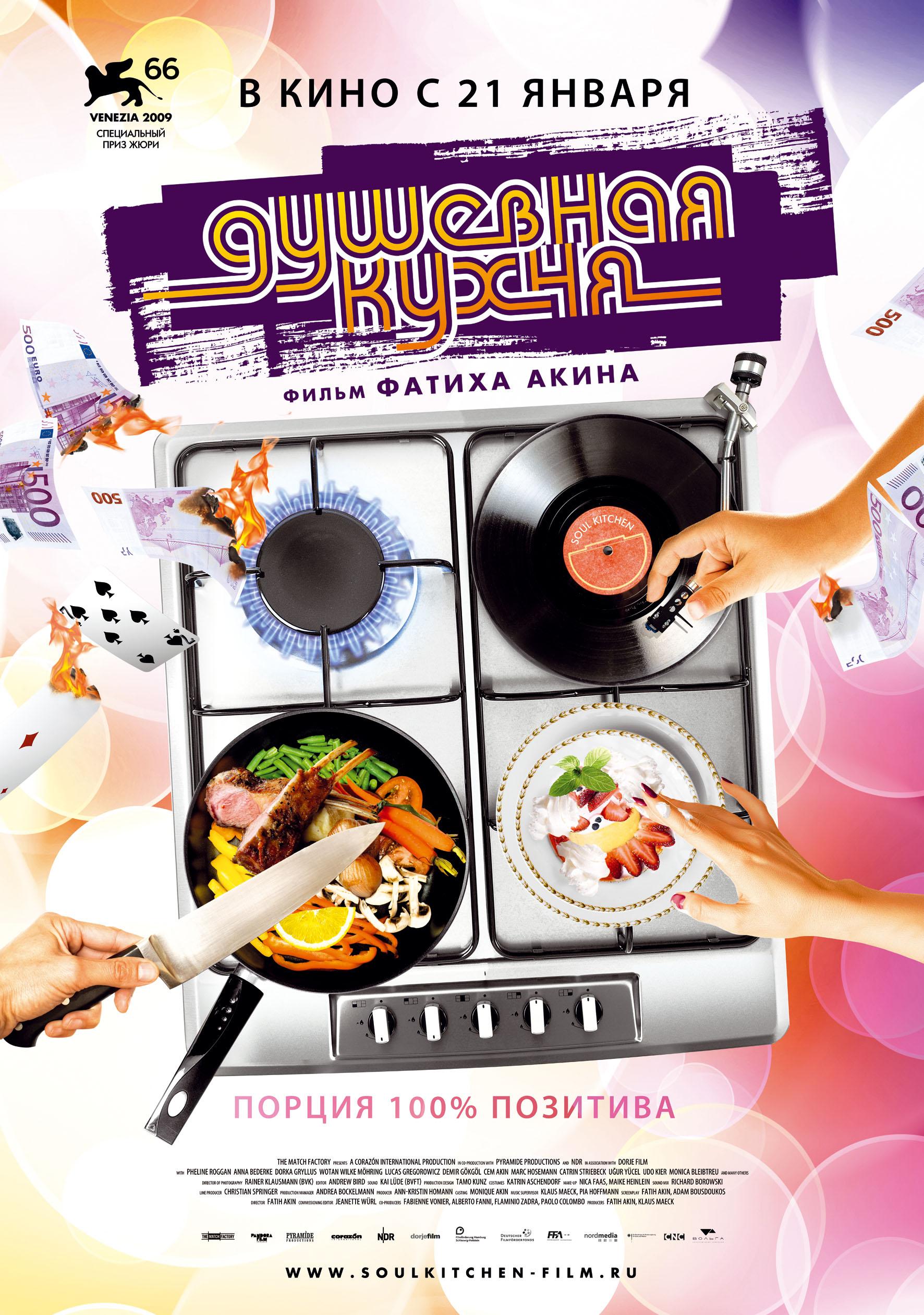 плакат фильма Душевная кухня