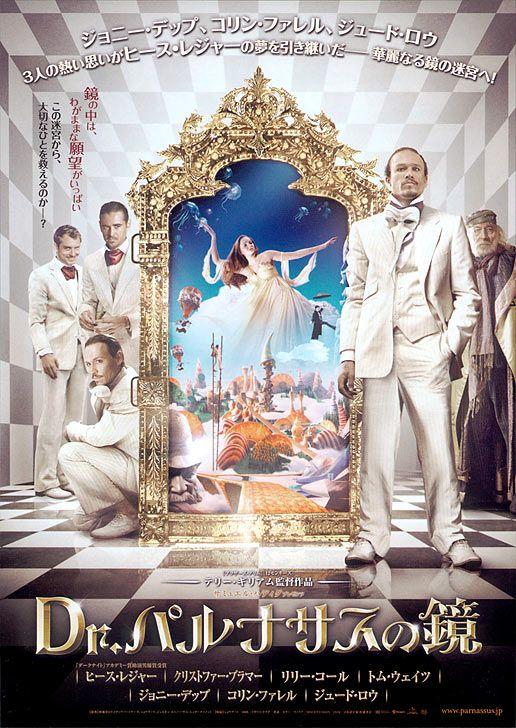 плакат фильма Воображариум доктора Парнаса