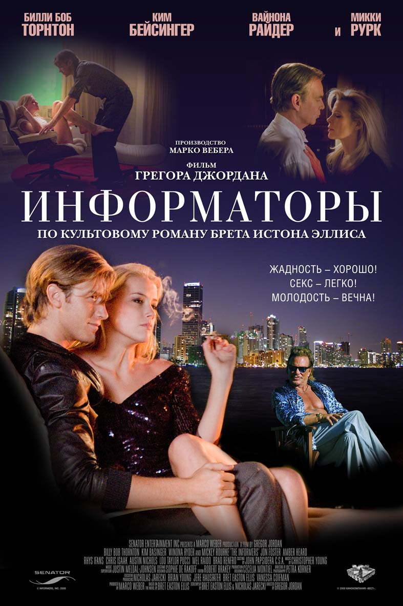 плакат фильма Информаторы