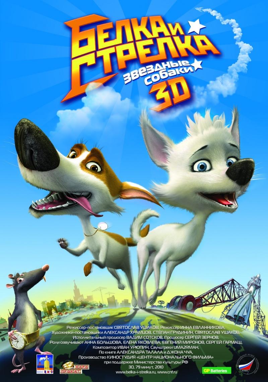 плакат фильма Звездные собаки: Белка и Стрелка