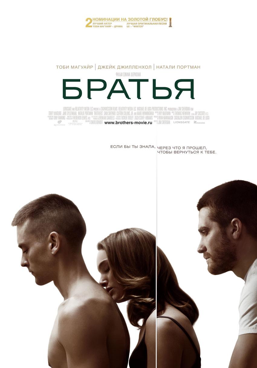 плакат фильма постер локализованные Братья