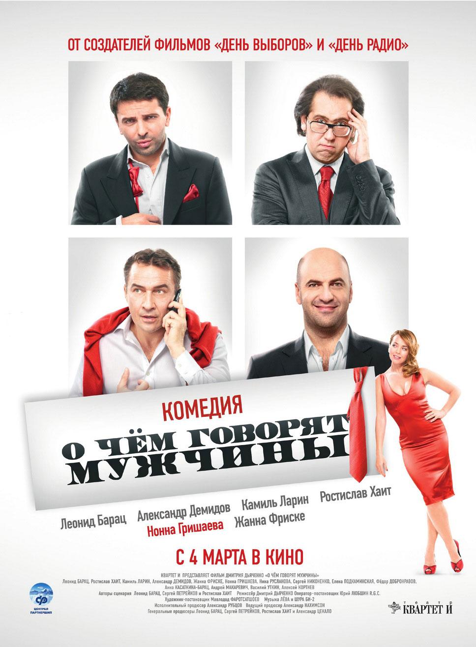 плакат фильма О чем говорят мужчины