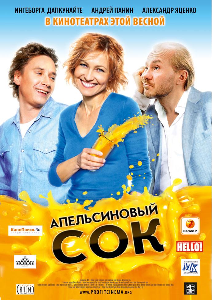 плакат фильма Апельсиновый сок