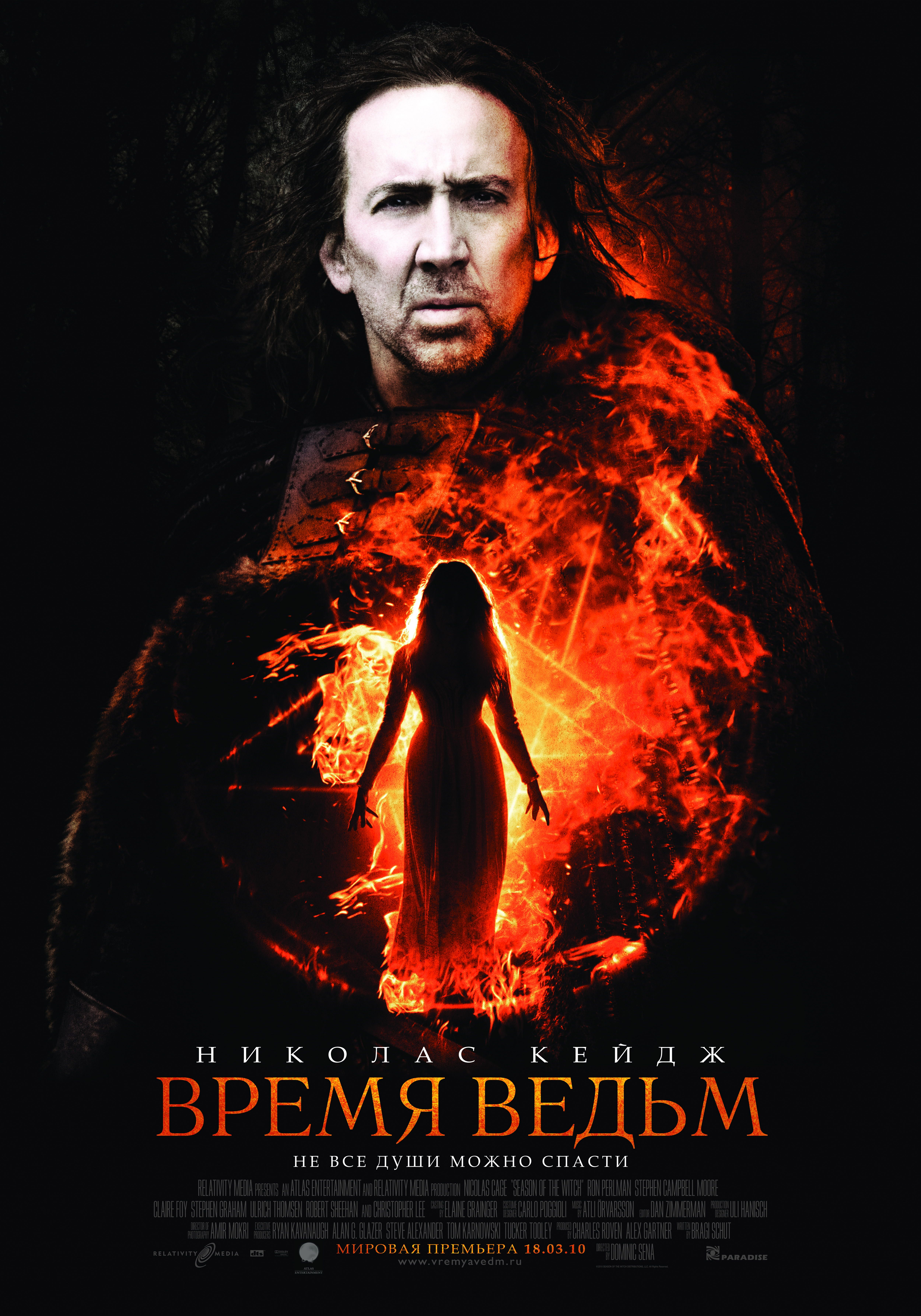 плакат фильма постер локализованные Время ведьм