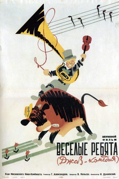 плакат фильма Веселые ребята