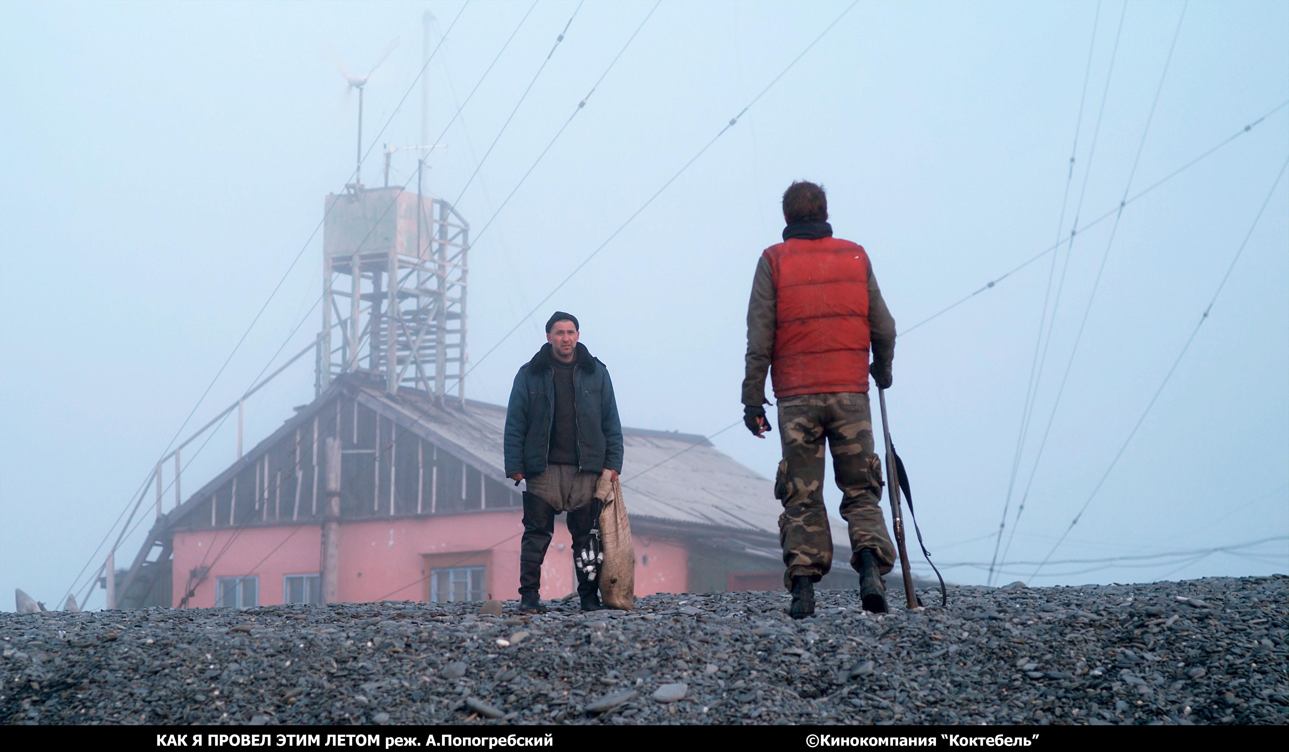 кадры из фильма Как я провел этим летом Григорий Добрыгин, Сергей Пускепалис,