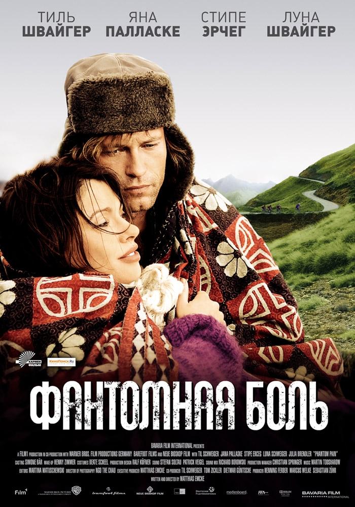 плакат фильма Фантомная боль
