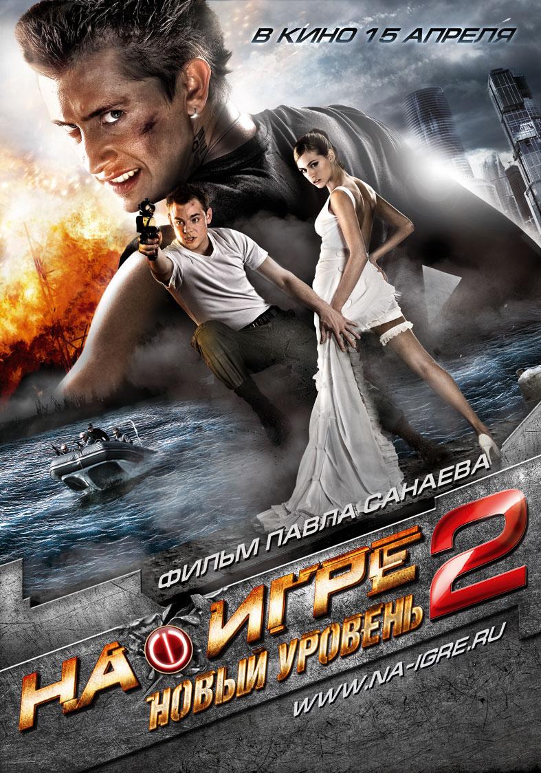 плакат фильма постер На игре 2: Новый уровень
