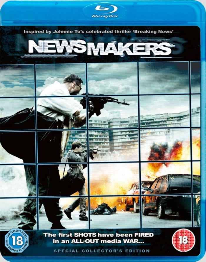 плакат фильма Blu-Ray Горячие новости