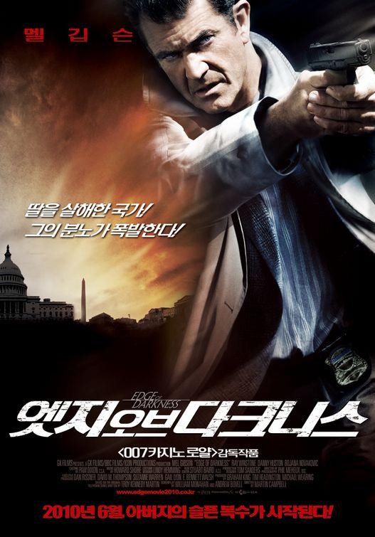 плакат фильма постер Возмездие