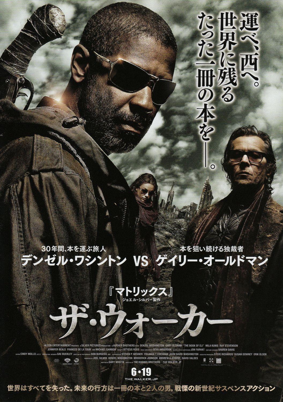 плакат фильма постер Книга Илая