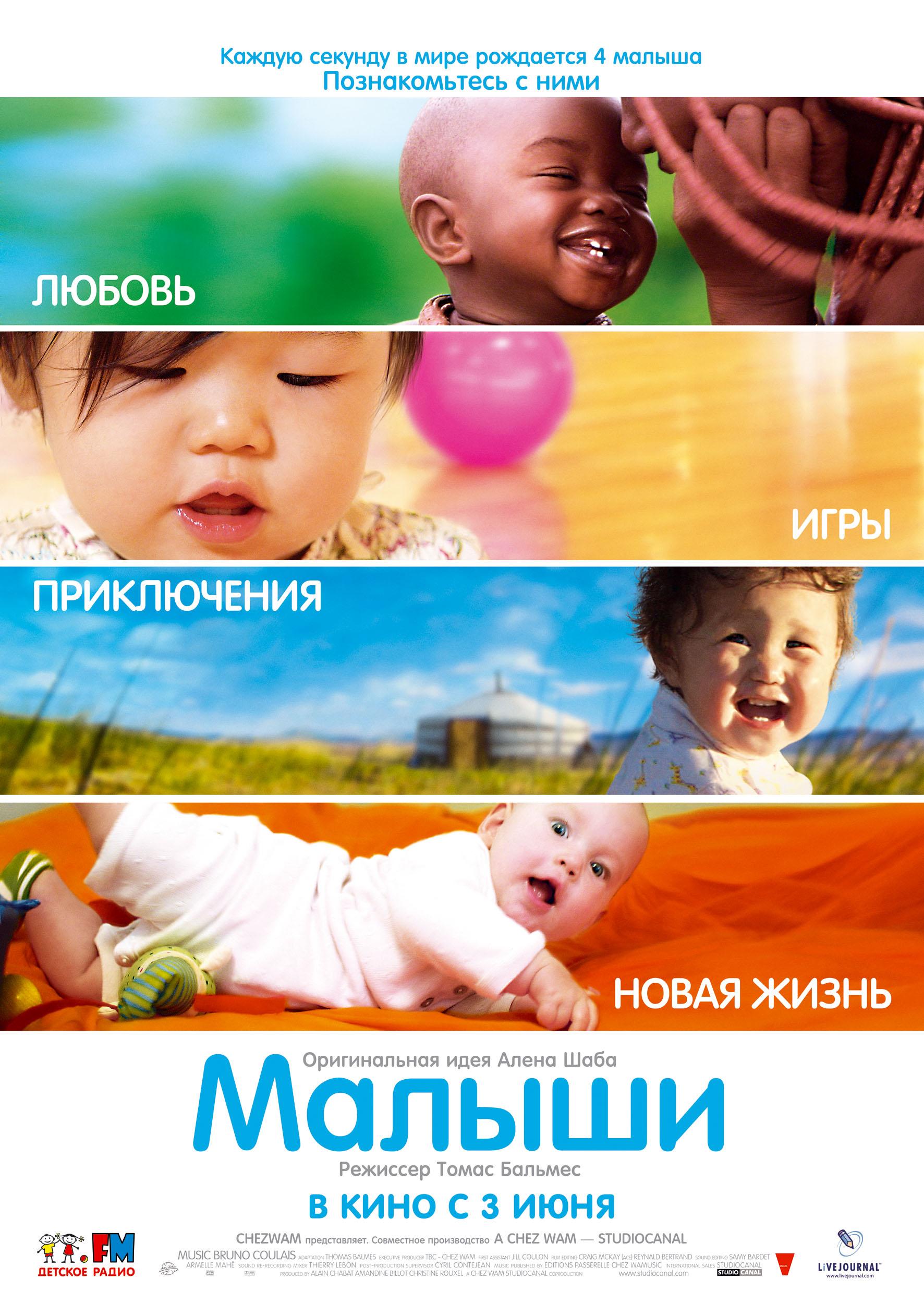 плакат фильма постер Малыши
