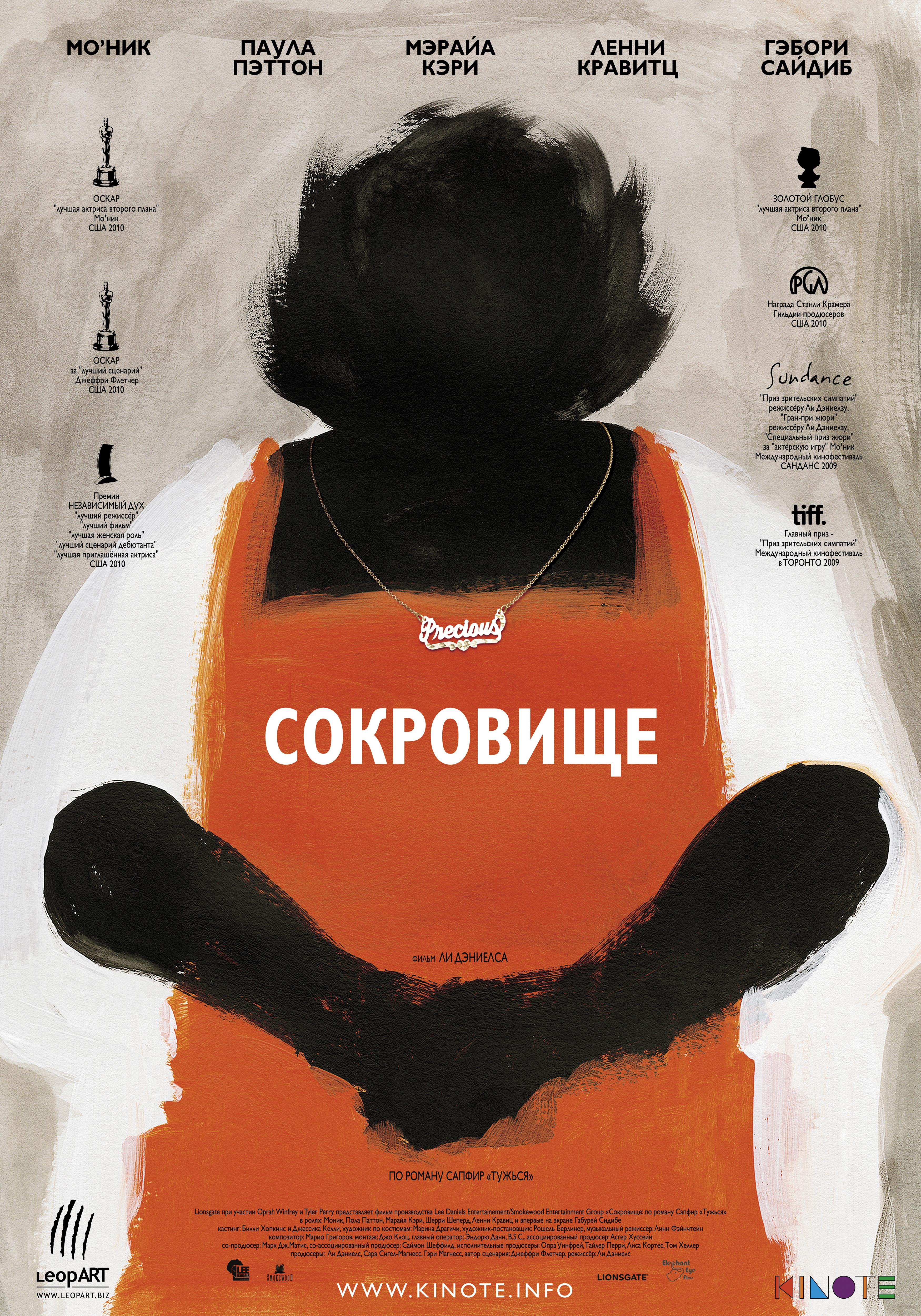 плакат фильма постер Сокровище