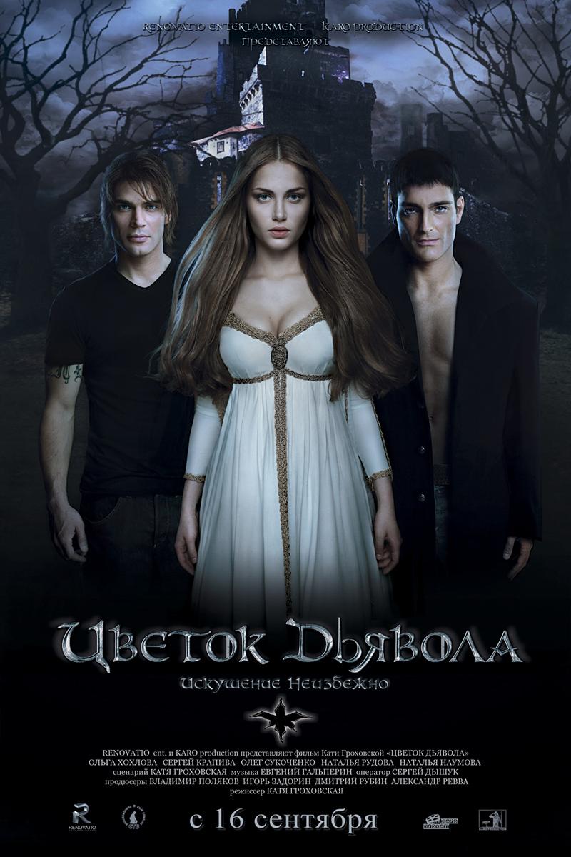 плакат фильма Цветок дьявола