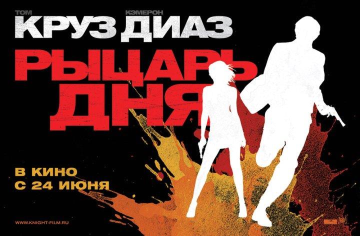 плакат фильма локализованные Рыцарь дня