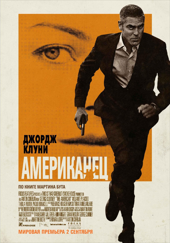 плакат фильма постер локализованные Американец