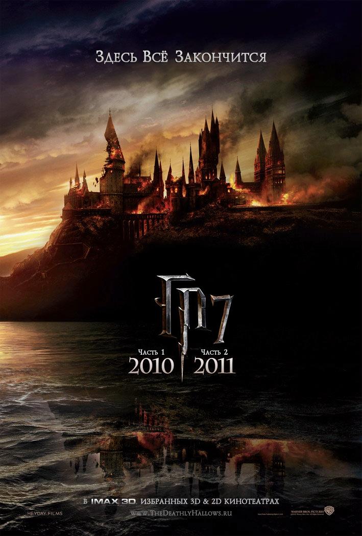 плакат фильма тизер локализованные Гарри Поттер и Дары Смерти: Часть вторая