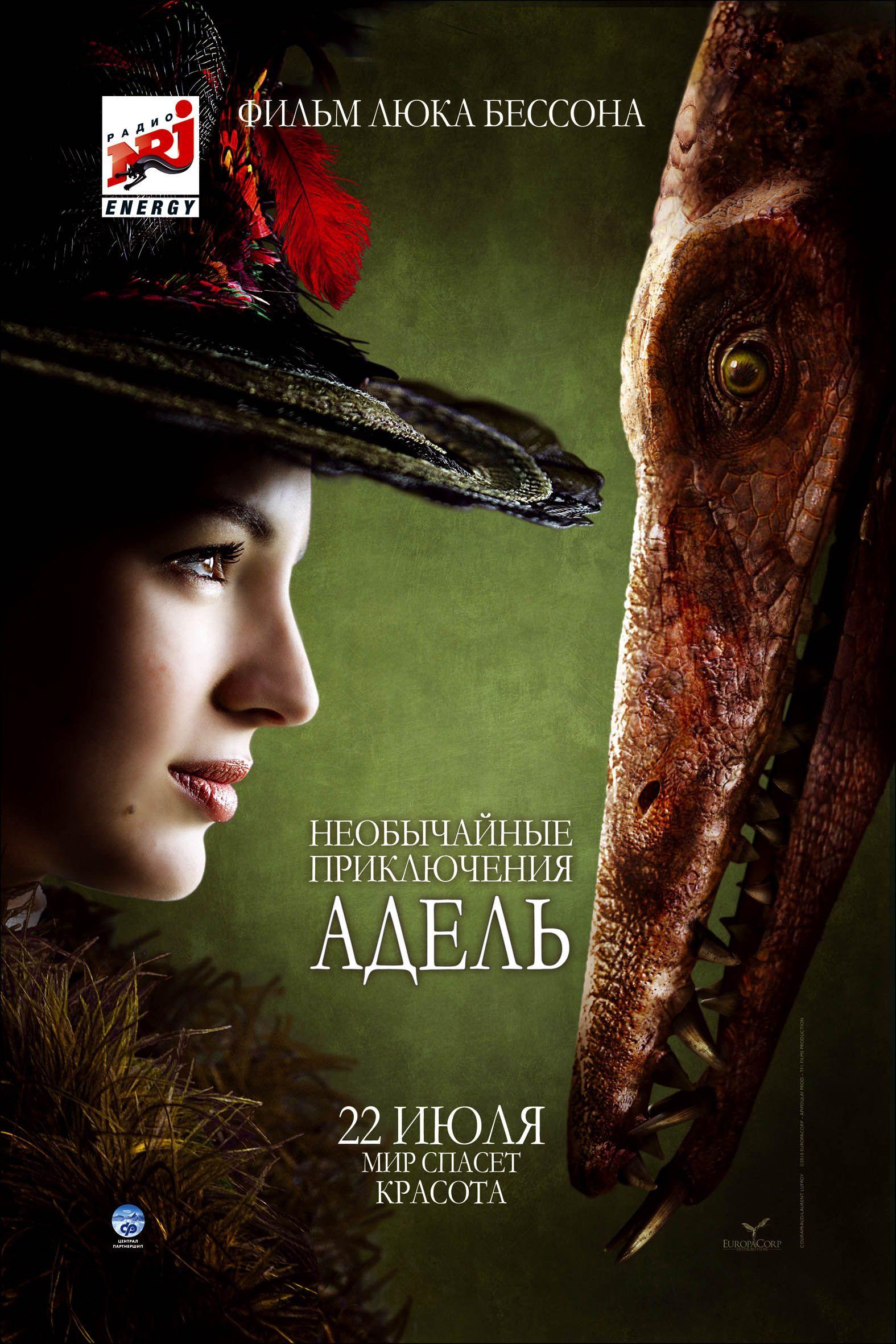 плакат фильма постер локализованные Необычайные приключения Адель