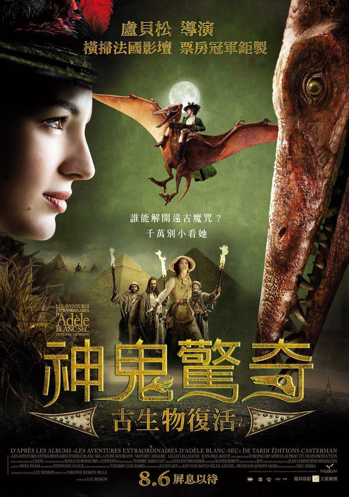 плакат фильма постер Необычайные приключения Адель