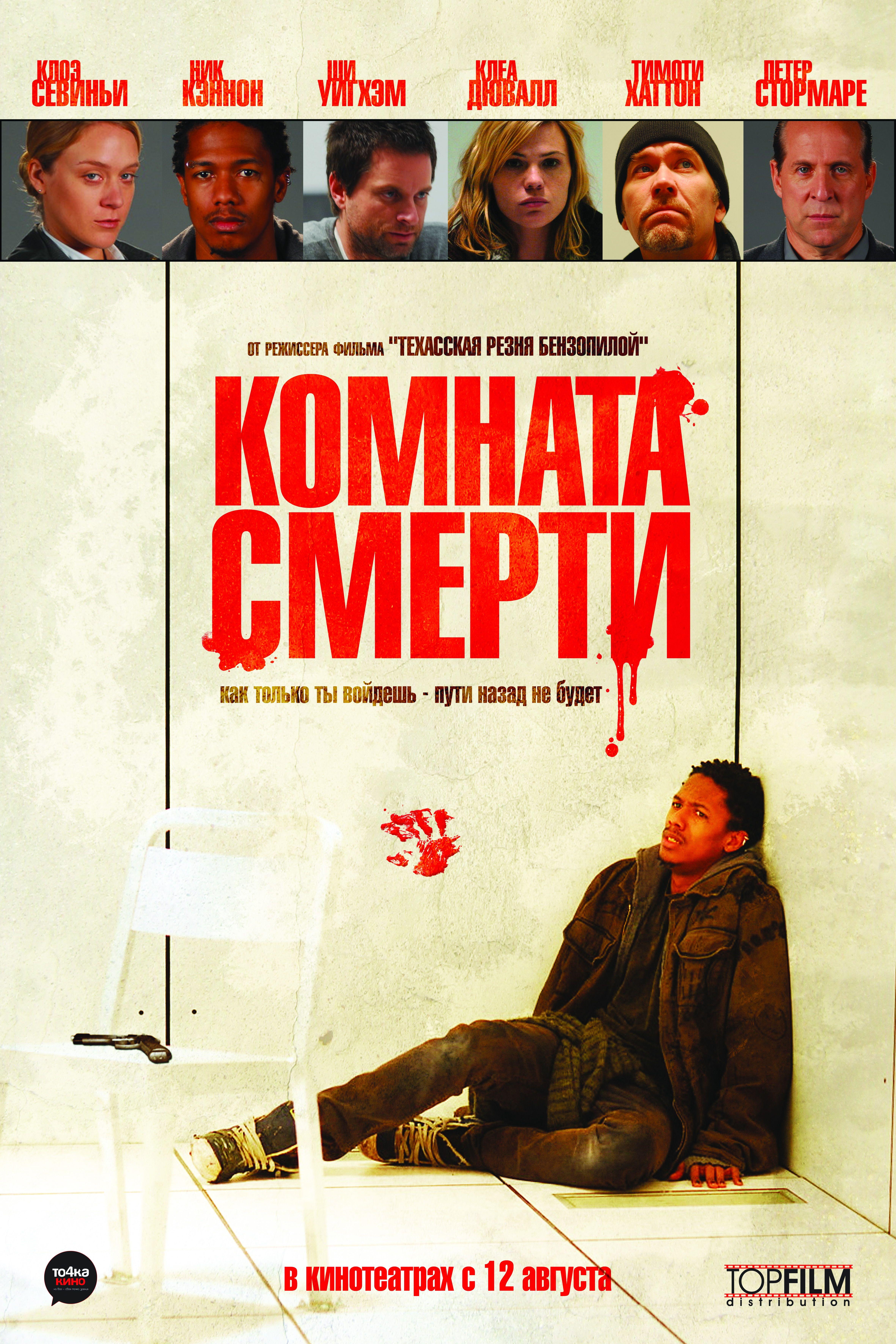 плакат фильма постер локализованные Комната смерти