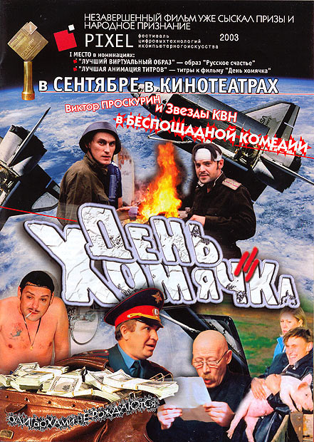 плакат фильма постер День хомячка